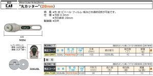 貝印カミソリ(株)貝印丸刃28ミリ2枚入り5028JBL1箱(2枚入)【294-7129】