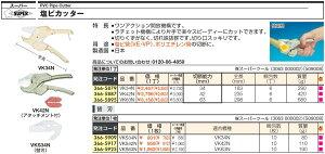 (株)スーパーツールスーパー塩ビカッターVK34N1丁【366-5879】