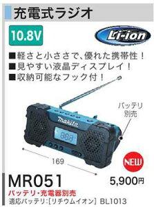 makita マキタ 充電式ラジオ MR051 1個【_makitamr051】