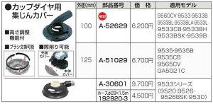 makitaマキタカップダイヤ用集じんカバー100mm用A-526291個【_makitaa-52629】