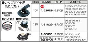 makitaマキタカップダイヤ用集じんカバー100mm用A-52629