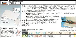 トラスコ中山(株)TRUSCO不燃断熱マット200X300FDM-20301枚【177-2210】