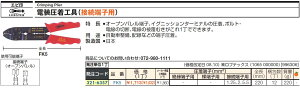 (株)ロブテックスエビ電装圧着工具FKシリーズFK51丁【321-6357】