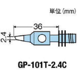 [ガス式コードレスはんだこて]太洋電機産業(株) グット 替こて先2.4C型GP101用 GP-101T-2.4C 1本【401-3042】