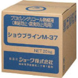 [不凍液]ショーワ(株) ショーワ ショウブラインM−37 2502514 1箱(1個入)【421-3505】