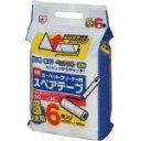 [粘着ローラークリーナースペアテープ]アイリスオーヤマ(株) IRIS カーペットクリーナースペアテープ6P CNC−R6P CNC-R6P 1PK(6…