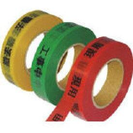 [表示テープ](株)敬相 KEIAI 作業表示テープ 工事中 Z0100-C01 1巻【419-5388】