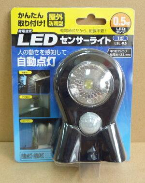 【廃番】アイリスオーヤマ(株)IRISLEDセンサーライトLSL−0.5ブラックLSL-0.51台【352-9711】