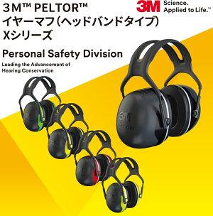 スリーエムジャパン(株)安全衛生3MPELTORイヤーマフX4AX4A1個【786-9509】