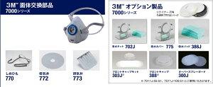 [防毒マスク]スリーエムジャパン(株)3M防毒マスク面体7700JMサイズ7700JM1個【353-1937】