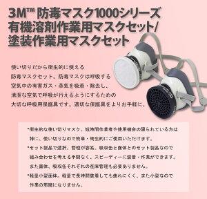 [防毒マスク]スリーエムジャパン(株)3M塗装用防毒マスクセット1200/3311J−551200/3311J-551S(1個)【765-2577】