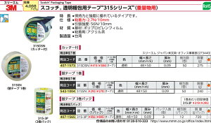 スリーエムジャパン(株)3M透明梱包用テープ48mmX50m3巻パック重量物用315-3P1PK【407-1565】【10bai3】【soa1】