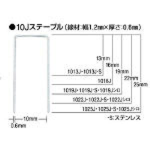 [エア釘打機(ステープル用)]マックス(株) MAX ステープル(白) 肩幅10mm 長さ25mm 5000本入り 1025J-WHITE 1箱(5000本入)【451-6656】