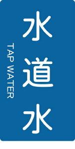 [配管用ステッカー]トラスコ中山(株) TRUSCO 配管用ステッカー 水道水 縦 小 5枚入 TPS-TWT-S 1組(5枚入)【445-7315】