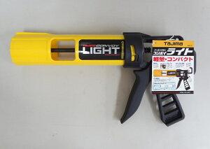 (株)TJMデザインタジマコンボイライト(CNV-LIGHT)1個【332-6934】