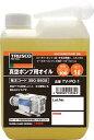 [機械オイル]トラスコ中山(株) TRUSCO 真空ポンプ用オイル1L TVPO-1 1本【489-6599】