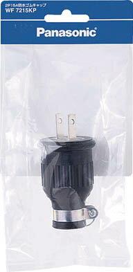 [プラグ・コネクタ]パナソニック(株) Panasonic 防水ゴムキャップ 2P15A WF7215KP 1個【763-1758】
