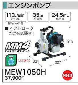 【送料無料】makita マキタ エンジンポンプ MEW1050H【北海道・沖縄送料別途】【smtb-KD】