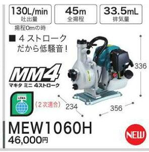 【送料無料】makita マキタ エンジンポンプ MEW1060H【北海道・沖縄送料別途】【smtb-KD】