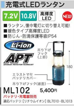 makitaマキタ充電式LEDランタンML1021個【_makitaml102】