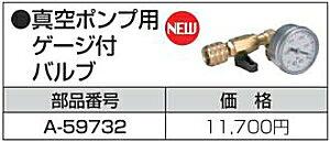 makita マキタ 真空ポンプ用ゲージ付バルブ A-59732 1個【_makitaa-59732】