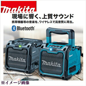【送料無料】makita マキタ 充電式スピーカ MR200(青) Bluetooth対応【本体のみ】【バッテリー・充電器は別売】【北海道・沖縄送料別途】【smtb-KD】