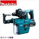 【送料無料】makita マキタ 24mm充電式ハンマドリル HR244DRGXV(6.0Ah) 集じんシステムDX01・バッテリBL1860B×2本・充電器DC18R…