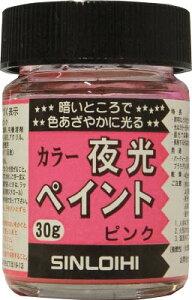 [蓄光塗料]シンロイヒ(株) シンロイヒ カラー夜光ペイント 30g ピンク 214DN 1缶【818-6443】