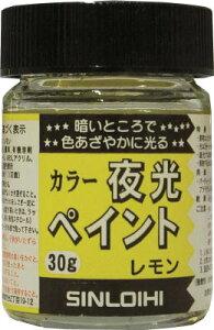 [蓄光塗料]シンロイヒ(株) シンロイヒ カラー夜光ペイント 30g レモン 214DR 1缶【818-6444】