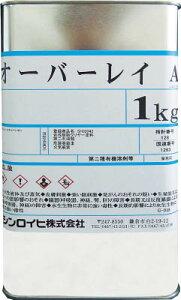 [蓄光塗料]シンロイヒ(株) シンロイヒ オーバーレイA 1kg クリヤー 2000T3 1缶【818-6483】