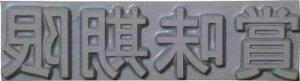 山崎産業(株)テクノマーク特注活字(4mm)賞味期限K500-411個【819-2214】