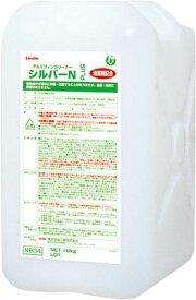 [エアコン洗浄剤]横浜油脂工業(株) Linda シルバーNプラス 10Kg/BL NB34 1缶【790-0775】