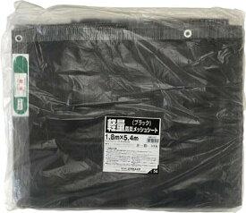 [防炎シート](株)ユタカメイク ユタカ 軽量防炎メッシュシート 1.8m×5.4mブラック B-263 1枚【794-3997】