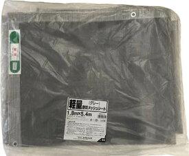 [防炎シート](株)ユタカメイク ユタカ 軽量防炎メッシュシート 1.8m×5.4mグレー B-273 1枚【794-4012】