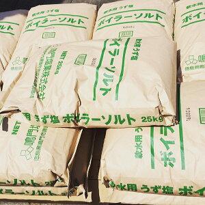 【送料無料】鳴門塩業株式会社ボイラーソルト25kg1袋(白塩うず塩造粒25kg)【代引不可商品】【北海道・沖縄送料別途】【smtb-KD】【_boilersalt】