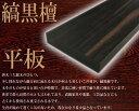 【DIY・クラフト用木材】縞黒檀(しまこくたん・シマコクタン) 平板 端材 幅約43mmx長さ約440mmx厚み約8mm 1本【…