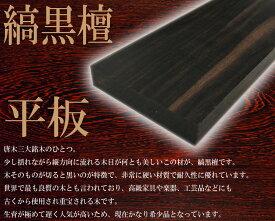 【DIY・クラフト用木材】縞黒檀(しまこくたん・シマコクタン) 平板 端材 幅約34mmx長さ約220mmx厚み約17mm 1本【サイズ・色等の商品選択はできません】【_anzk-p34x220x17】