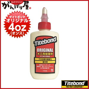 TITEBOND ORIGINAL フランクリン タイトボンド オリジナル 4oz(オンス) (115ml) 1本【_titebond-or-4oz】