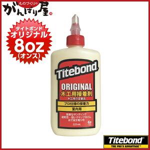 TITEBOND ORIGINAL フランクリン タイトボンド オリジナル 8oz(オンス) (225ml) 1本【_titebond-or-8oz】