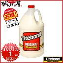 [木工用接着剤]【送料無料】【まとめ買いがお得!】TITEBOND ORIGINAL フランクリン タイトボンド オリジナル 1gal(ガロン) (4160g…