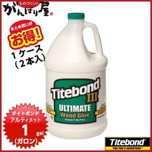 [木工用接着剤]【送料無料】【まとめ買いがお得!】TITEBOND 3 ULTIMATE フランクリン タイトボンド 3 アルティメット 1gal(ガロン) (4160g)x2本入 1ケース【代引不可商品】【_titebond-3-ultmt-1galx2