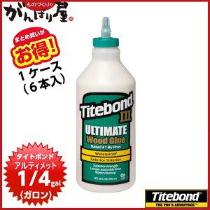 [木工用接着剤]【送料無料】【まとめ買いがお得!】TITEBOND 3 ULTIMATE フランクリン タイトボンド 3 アルティメット 1/4gal(ガロン) (1040g)x6本入 1ケース【代引不可商品】【_titebond-3-ultmt-1/4gal
