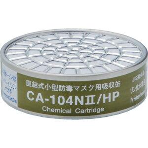 [防毒マスク用吸収缶](株)重松製作所 シゲマツ 直結式小型吸収缶 CA−104N2/HP用 リン化水素用 CA104N2HP 1個【836-3453】