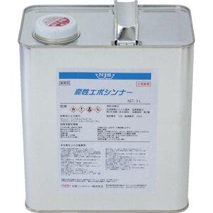 [防錆塗料]日新インダストリー(株) NIS 変エポシンナー 3L NX003 1缶【855-0819】