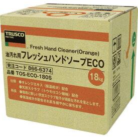 [ハンドソープ]トラスコ中山(株) TRUSCO フレッシュハンドソープ 18L 詰替 バッグインボックス TOSECO180S 1個【866-6374】