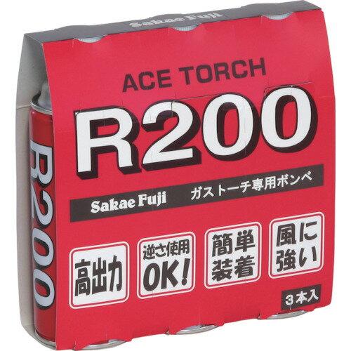 [ガストーチ]栄製機(株) サカエ富士 ガスカートリッジR200 3本パック R2003P 1Pk【816-2447】