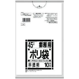 [ゴミ袋]日本サニパック(株) サニパック L−44Lシリーズ45L特厚半透明 10枚 L44HCL 1冊【828-4080】