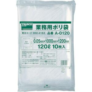 [ゴミ袋]トラスコ中山(株) TRUSCO 業務用ポリ袋 厚み0.05X120L 10枚入 A-0120 1袋(10枚入)【002-4163】