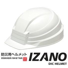 [防災用ヘルメット]DICプラスチック(株) 安全資材 DIC 折りたたみヘルメット IZANO 白 KP IZANO 1個【473-5773】