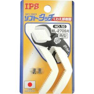 [ウォーターポンププライヤー](株)五十嵐プライヤー IPS WL‐270S用角型 NO.50 1S【115-7097】